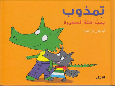 Timdhub Loves His Little Sister (Arabic)-Arabic Books-Samir Editeur-Crescent Moon Store