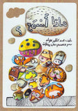 What Do I Hear? (Arabic)-Arabic Books-Asala Publishers-Crescent Moon Store