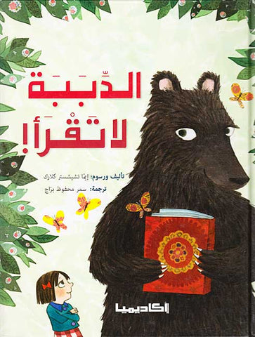 Bears Don't Read (Arabic)-Arabic Books-Academia-Crescent Moon Store