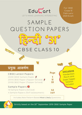 CBSE Sample Question Papers Class 10 Hindi A For February 2020 Exam (SP102)