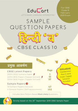 CBSE Sample Question Papers Class 10 Hindi B For February 2020 Exam (SP103)