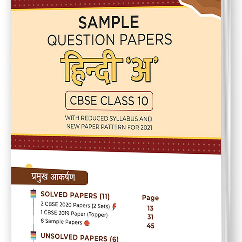 Educart CBSE Sample Question Papers Hindi 'A' Class 10 On New Pattern (For 2021)