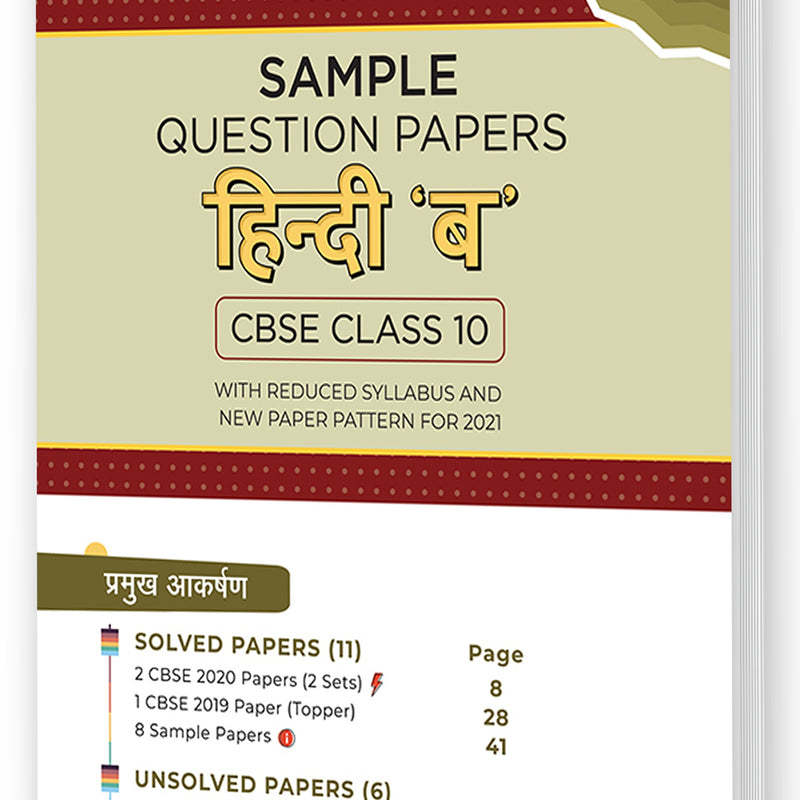 Educart CBSE Sample Question Papers Hindi 'B' Class 10 On New Pattern (For 2021)