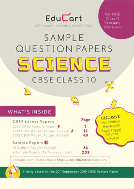 CBSE Sample Question Papers Class 10 Science For February 2020 Exam (SP106)