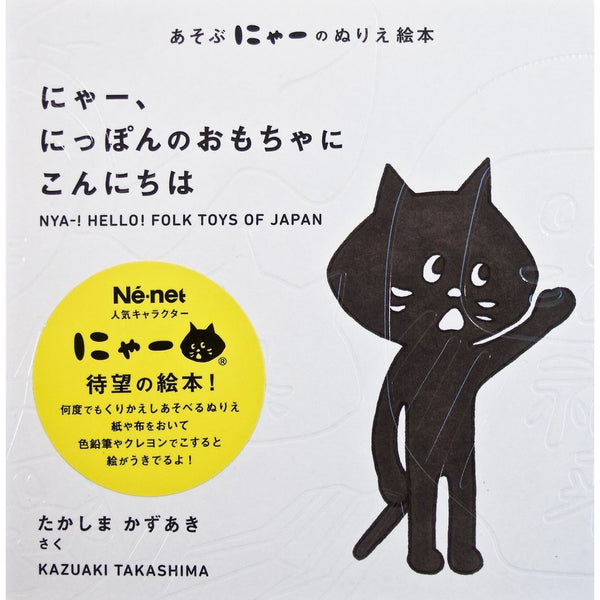 Nya-! Hello! Folk Toys of Japan