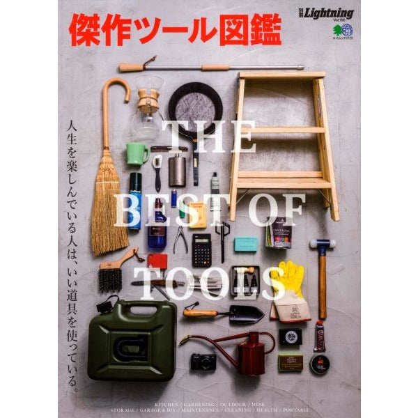 The Best of Tools