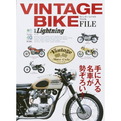 Lightning Vintage Bike File
