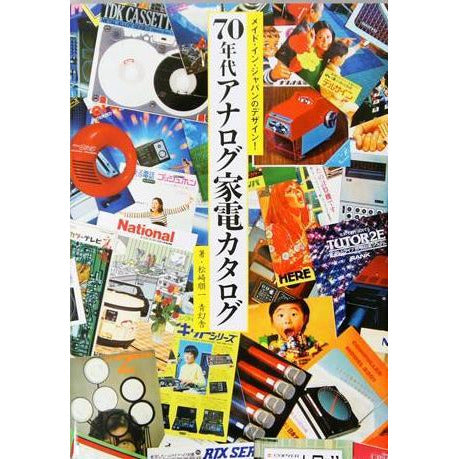 Made In Japan Design! An Analog Catalog Of 70s Household Appliances