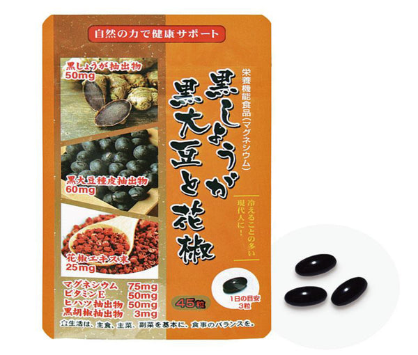 Black ginger, black soybean and pepper (Inclusive Shipping)