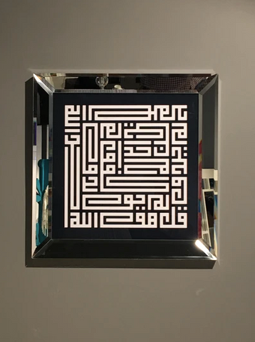 Click to shop Surah Al Ikhlas in Kufic Calligraphy in Mirrored Frame