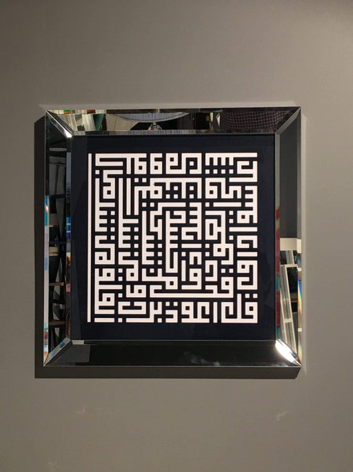 Atmacha - Home and Living Accessories Surah Al Falaq in Kufic Calligraphy in Mirrored Frame