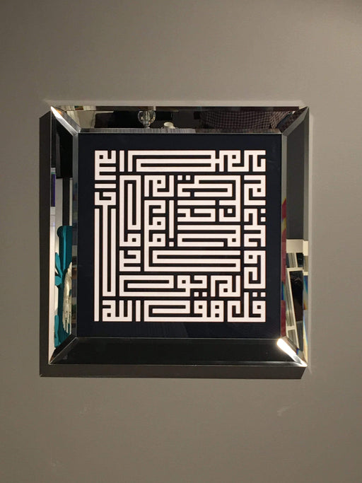 Atmacha - Home and Living Accessories Surah Al Ikhlas in Kufic Calligraphy in Mirrored Frame