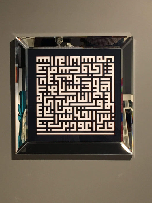Atmacha - Home and Living Accessories Surah An Naas in Kufic Calligraphy in Mirrored Frame