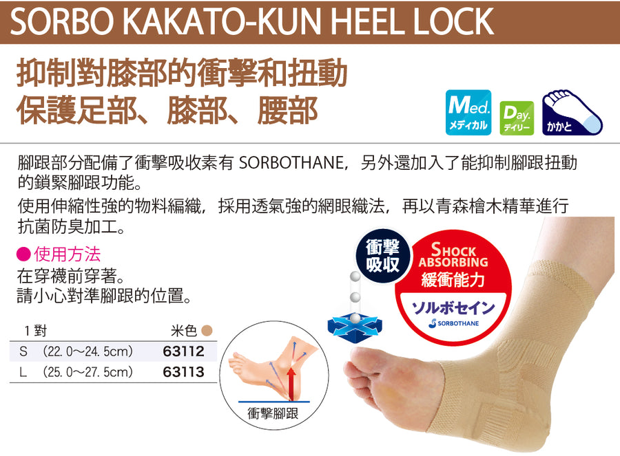 Heel Lock Support