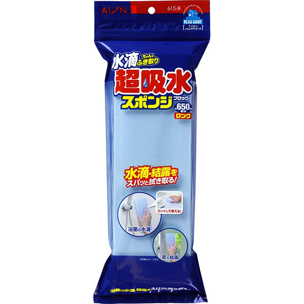 Magic Cleaning Sponge, Perfectly Wipes Off Water Droplets, Super Absorbent Sponge Block 650ml Long 615-B