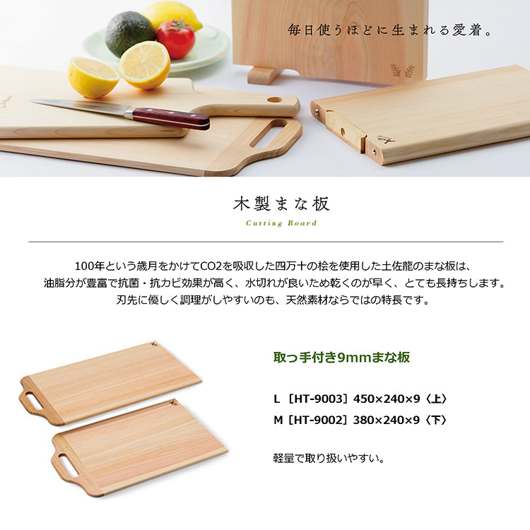 Kitchen Chopping Board with Grip Handle - 38 x 24 x 0.9cm