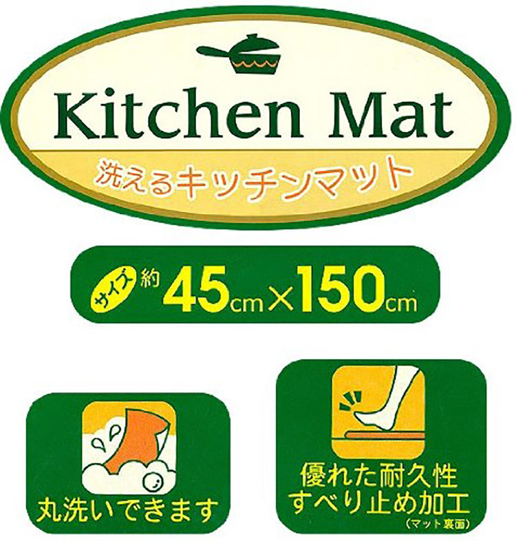 Kitchen Mat Monstera 45 × 150cm