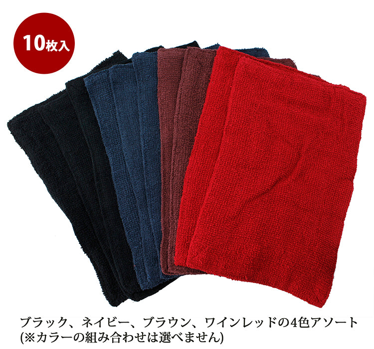 Dark For The Rag Business Color Rag 10 Pieces Assorted
