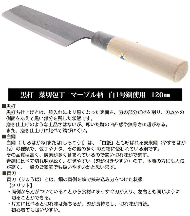 Black Hitting Greens Off Kitchen Knife Marble Pattern White No. 1 Steel Used 120㎜
