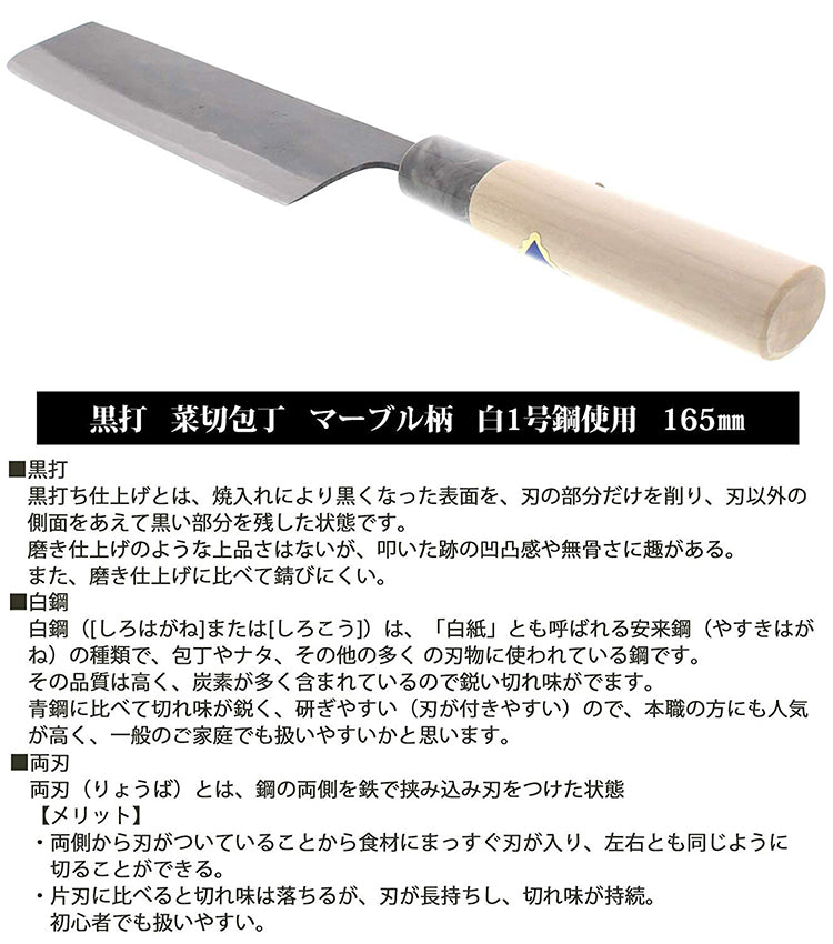 Black Hitting Greens Off Kitchen Knife Marble Pattern White No. 1 Steel Used 165㎜