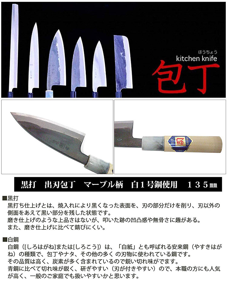 Black Punching Knife Marble Pattern White No. 1 Steel Used 135㎜