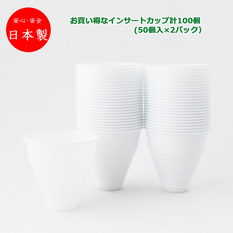 * Insert Cup White 205ml - 100 Pieces