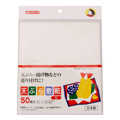 Bon Cook Tempura Fried Food Absorption Paper 50pcs(Bamboo)