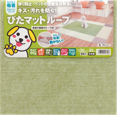 Photo of WATANABE Industry Absorption Mat / Carpet  Loop-Type 30×30cm