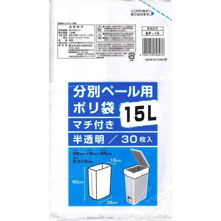 Trash Bag For Separate Pail Bin Use 15l 30p
