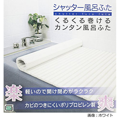Shutter Bath Tub Lid M14(70×140cm Use)