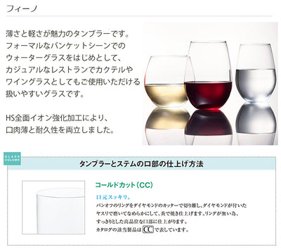 Fino Glass Tumbler (Capacity 380ml) B-21121cs [Dishwasher Safe]