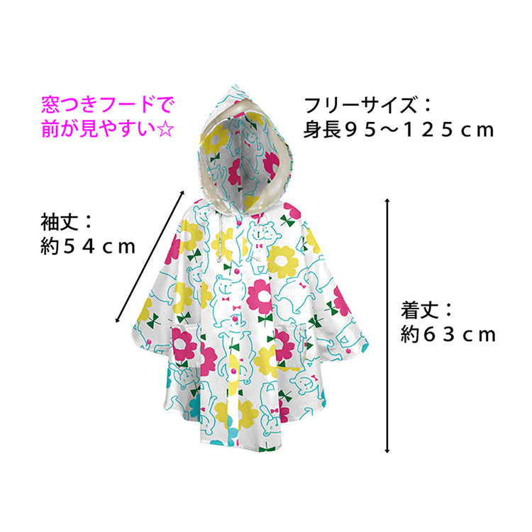 [Children] Children's Rain Poncho (One Size Fits All 95~125cm) Pokkapokke (Polar Bear) White (Storage Bag Pieces)
