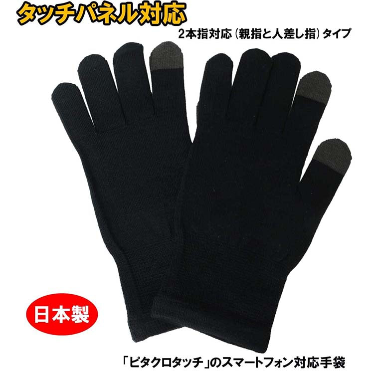 * Pitakuro Touch Smart Phone Gloves Unisex