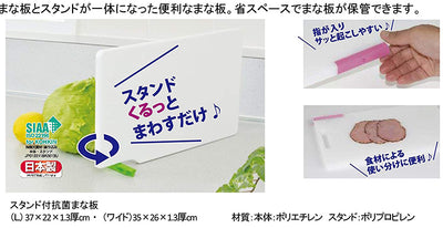 Anti-Bacterial Cutting Board Wide White・ Pink Cutting Board With Stand