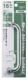Faucet Pipe Can Save Water By Simply Attaching, Water-Saving Horizontal Pipe Length 170mm