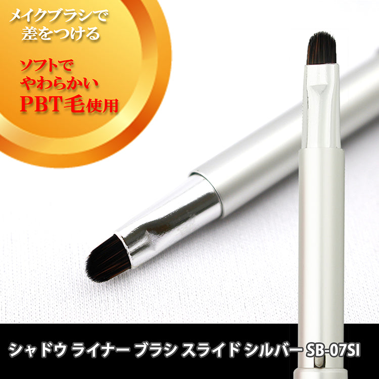 Zhi 'S Field Seishindo Shadow Liner Brush Slide Silver