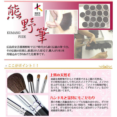 Kumano Brush Make-Up Brushes Sr-Series Highlight Brush Horse Hair