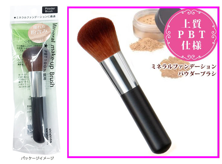 * Powder Brush (Mr-211)