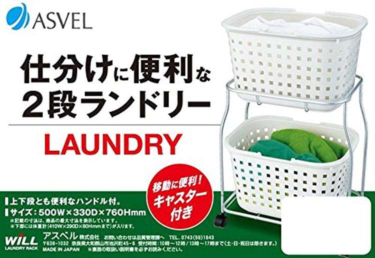 Will 2-Tier Iron Frame Laundry Basket Wagon