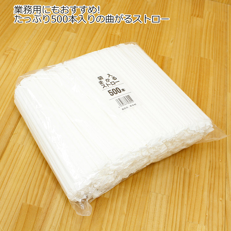 Nakamura Straw Bend Straw Individually Packaged 500 Pieces 21cm
