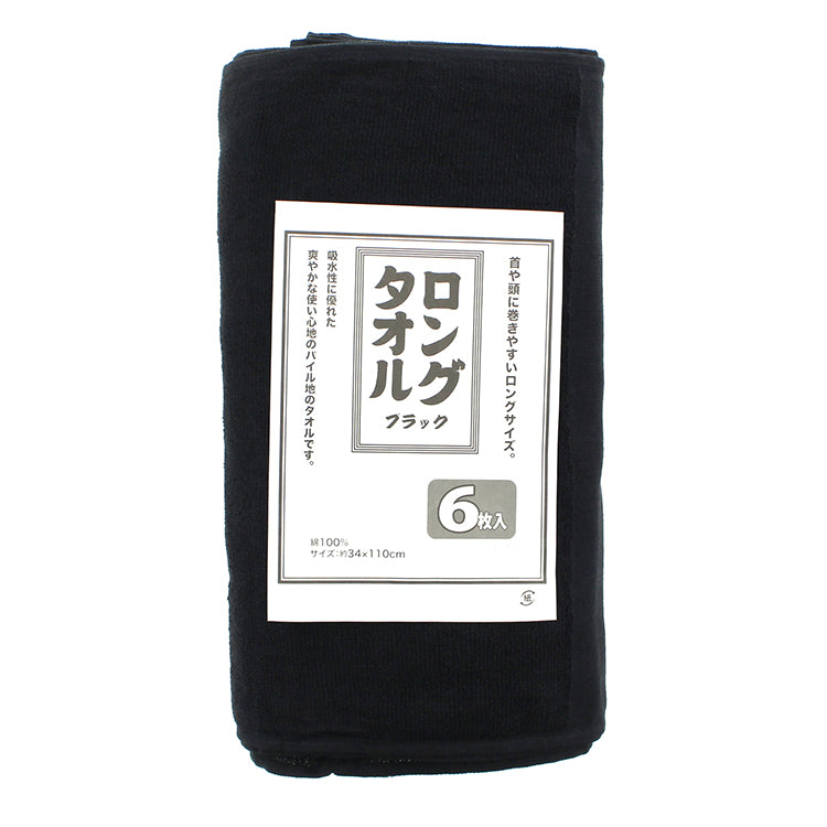* Face Towel Long Neck And Head Wound Easy To Six Sets Of Black 34 × 110cm
