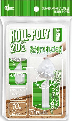 Easy-To-Use Plastic Bags 20l 10 Sheets×2 Roll