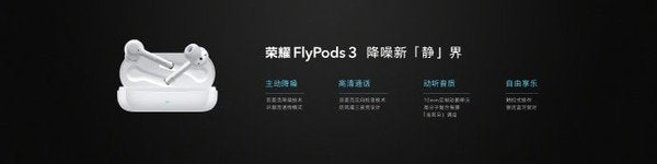 Honor FlyPods 3