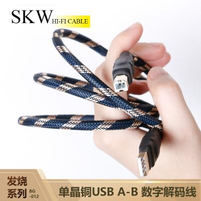SKW USB DAC OCC cable USB A to USB B 2.0 HiFiGo 1.5m USB A-B【DAC CABLE】