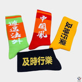 CHAUSSETTES WATATNABE - Wooger Store ™