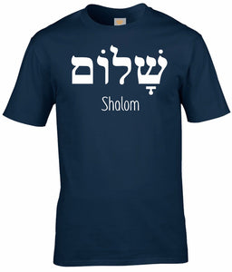 Shalom Hebrew Greek Language Peace Jesus Christ Christian Jewish T shirt