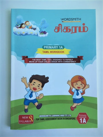 Sigaram Primary 1 A (Jan-May) - Tamil Workbook