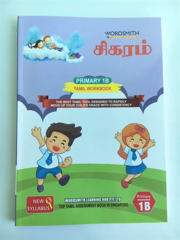 Sigaram Primary 1 B (June-Nov) - Tamil Workbook