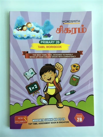 Sigaram Primary 2 B (June-Nov) - Tamil Workbook