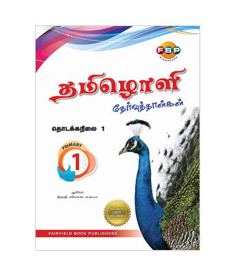 TamilOli Model Examination Papers - Primary 1